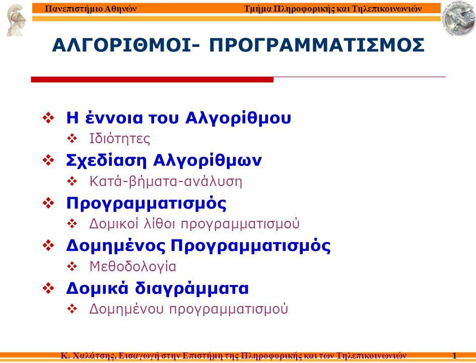 /* bubble sort in C ελαφριά φυσαλίδα ανεβαίνει*/ #include char* lista[]= { Jesus Christ , Albert Einstein , Fjodor Dostoyevsky , Tom Waits , William Clinton , Isaac Newton , Friedrich Nietsche , Franz Kafka } int main() { int i,j; int megethos_listas; megethos_listas = sizeof(lista) / sizeof(char*); for (i = 1; i < megethos_listas; i++) { for (j = megethos_listas - 1; j >= i; j--) { if (strcmp(lista[j –1], lista[j]) > 0) { char* tem; /* tem δηλώνεται char* */ tem = lista[j-1]; lista[j-1] = lista[j]; lista[j] = tem; } } } for (i = 0; i < megethos_listas; i++) printf( %s\n , lista[i]); return 0; }