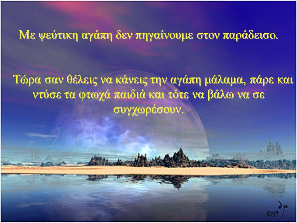 «Σε όποια πόλη, τόπο, χωριό ή σπίτι είναι η αγάπη, εκεί είναι και η χάρη του Χριστού μας, είναι η ευλογία, η υγεία, η χαρά, η ευφροσύνη και όλα τα αγαθά της γης.