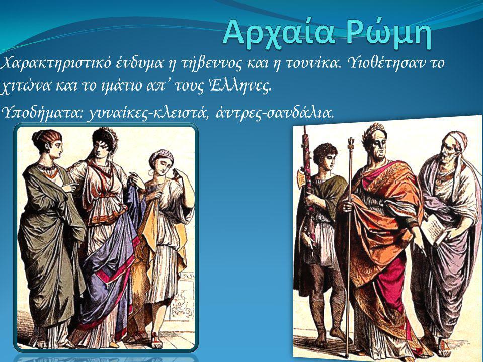 Χαρακτηριστικό ένδυμα η τήβεννος και η τουνίκα. Υιοθέτησαν το χιτώνα και το ιμάτιο απ' τους Έλληνες. Υποδήματα: γυναίκες-κλειστά, άντρες-σανδάλια.