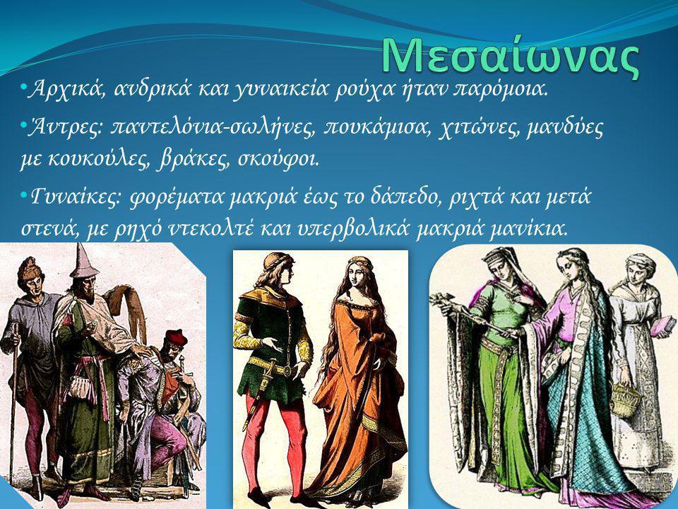 • Αρχικά, ανδρικά και γυναικεία ρούχα ήταν παρόμοια. • Άντρες: παντελόνια-σωλήνες, πουκάμισα, χιτώνες, μανδύες με κουκούλες, βράκες, σκούφοι. • Γυναίκ