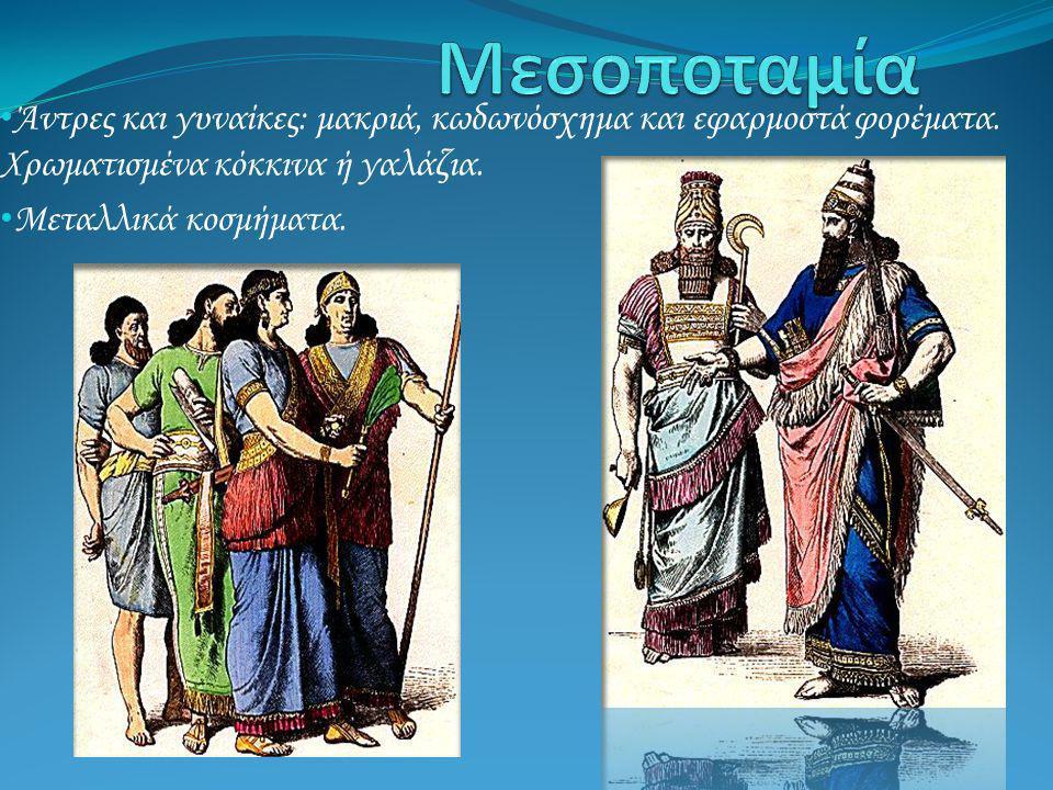• Άντρες και γυναίκες: μακριά, κωδωνόσχημα και εφαρμοστά φορέματα. Χρωματισμένα κόκκινα ή γαλάζια. • Μεταλλικά κοσμήματα.