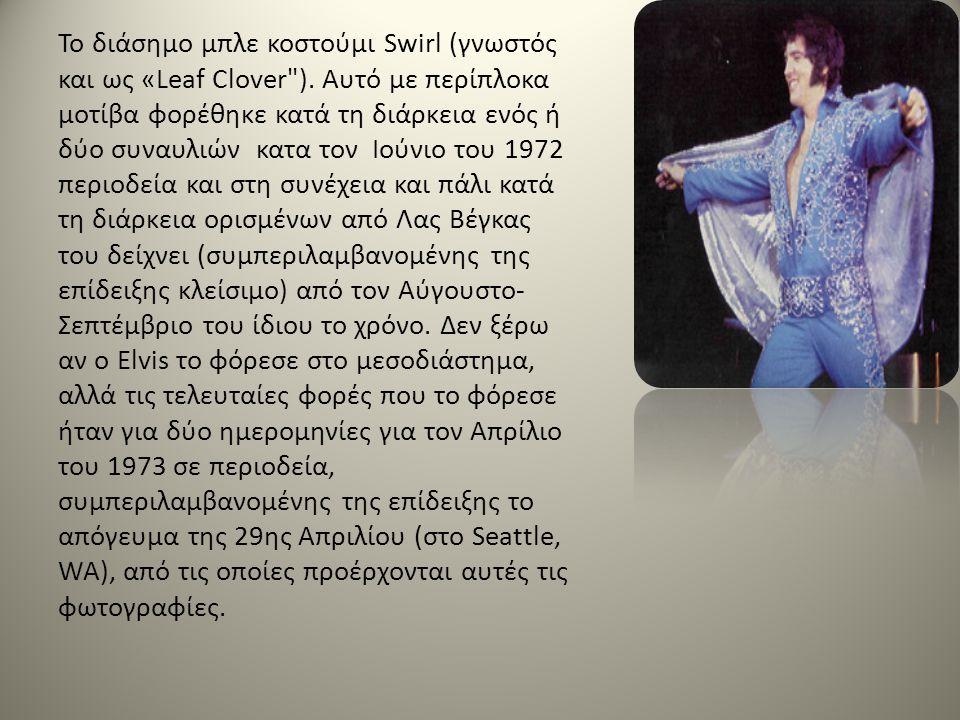 Το διάσημο μπλε κοστούμι Swirl (γνωστός και ως «Leaf Clover