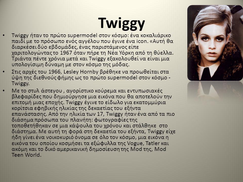 Twiggy • Twiggy ήταν το πρώτo supermodel στον κόσμο: ένα κοκαλιάρικο παιδί με το πρόσωπο ενός αγγέλου που έγινε ένα icon. «Αυτή θα διαρκέσει δύο εβδομ