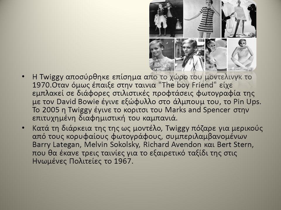 • H Twiggy αποσύρθηκε επίσημα απο το χώρο του μοντελινγκ το 1970.Oταν όμως έπαιξε στην ταινια