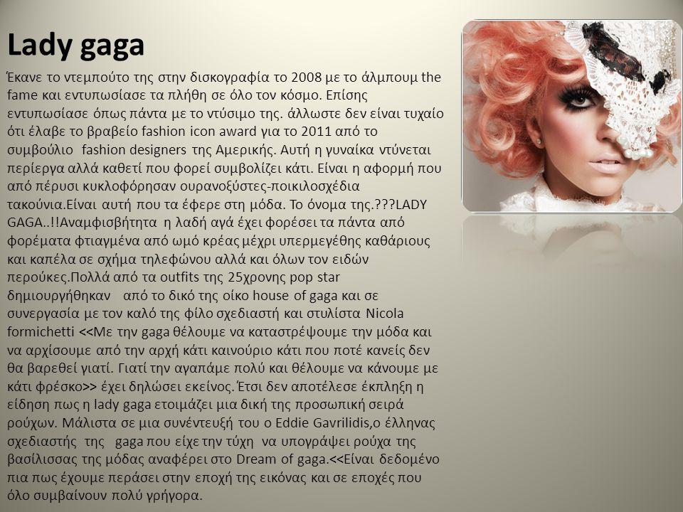 Lady gaga Έκανε το ντεμπούτο της στην δισκογραφία το 2008 με το άλμπουμ the fame και εντυπωσίασε τα πλήθη σε όλο τον κόσμο. Επίσης εντυπωσίασε όπως πά