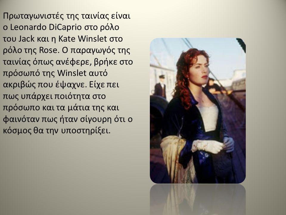 Πρωταγωνιστές της ταινίας είναι o Leonardo DiCaprio στο ρόλο του Jack και η Kate Winslet στο ρόλο της Rose. Ο παραγωγός της ταινίας όπως ανέφερε, βρήκ