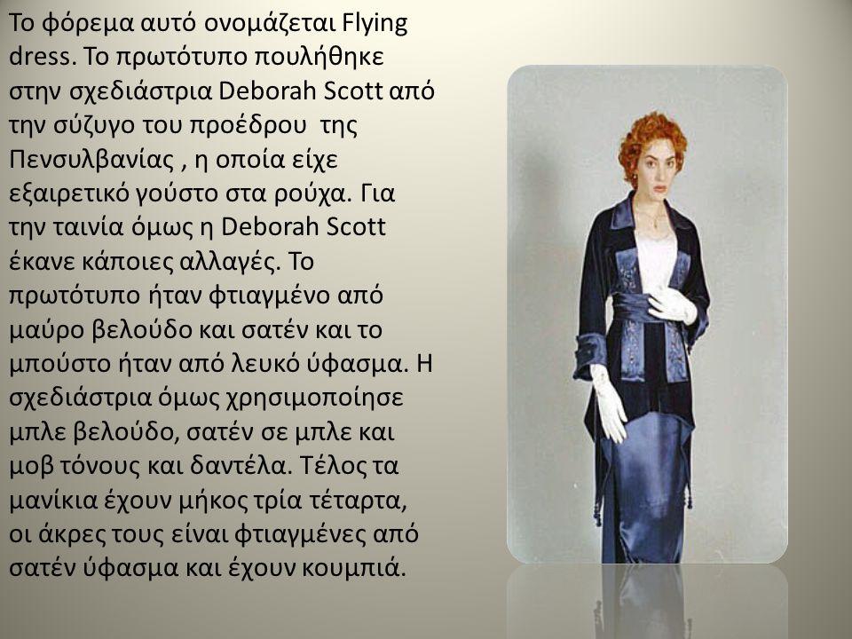 Το φόρεμα αυτό ονομάζεται Flying dress. Το πρωτότυπο πουλήθηκε στην σχεδιάστρια Deborah Scott από την σύζυγο του προέδρου της Πενσυλβανίας, η οποία εί