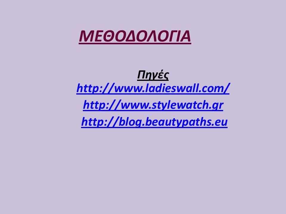 ΜΕΘΟΔΟΛΟΓΙΑ Πηγές http://www.ladieswall.com/ http://www.ladieswall.com/ http://www.stylewatch.gr http://blog.beautypaths.eu