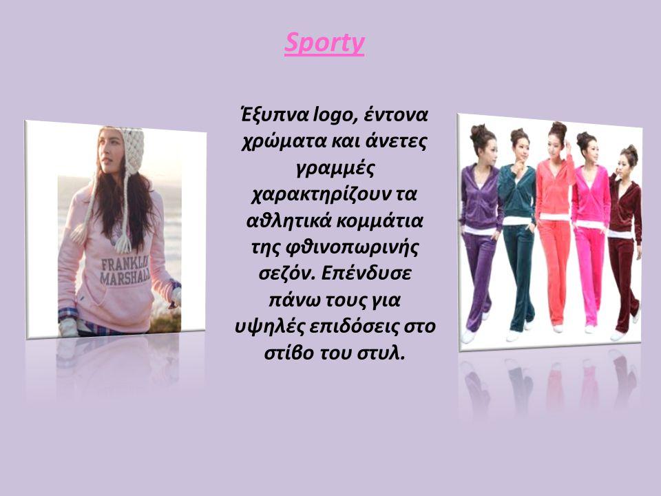 Sporty Έξυπνα logo, έντονα χρώματα και άνετες γραμμές χαρακτηρίζουν τα αθλητικά κομμάτια της φθινοπωρινής σεζόν. Επένδυσε πάνω τους για υψηλές επιδόσε