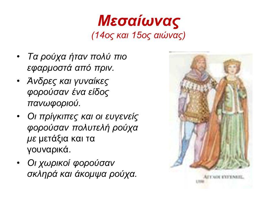 Μεσαίωνας (14ος και 15ος αιώνας) •Τα ρούχα ήταν πολύ πιο εφαρμοστά από πριν. •Άνδρες και γυναίκες φορούσαν ένα είδος πανωφοριού. •Οι πρίγκιπες και οι
