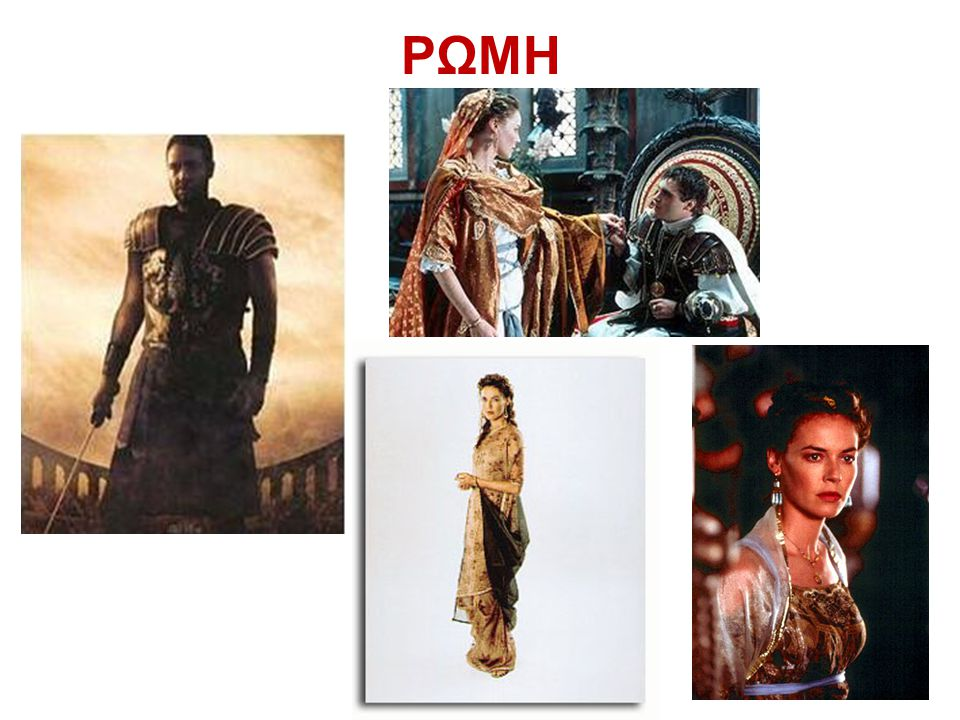Ρώμη •Στην αυτοκρατορική Ρώμη αρκετοί ήταν αυτοί που μπορούσαν να φορούν ακριβά ρούχα.