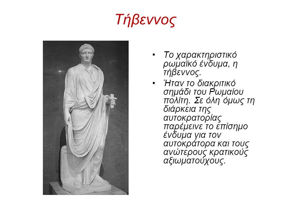 Τήβεννος •Το χαρακτηριστικό ρωμαϊκό ένδυμα, η τήβεννος. •Ήταν το διακριτικό σημάδι του Ρωμαίου πολίτη. Σε όλη όμως τη διάρκεια της αυτοκρατορίας παρέμ
