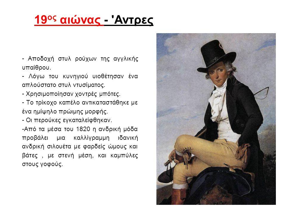 19 ος αιώνας - 'Αντρες - Αποδοχή στυλ ρούχων της αγγλικής υπαίθρου. - Λόγω του κυνηγιού υιοθέτησαν ένα απλούστατο στυλ ντυσίματος. - Χρησιμοποίησαν χο