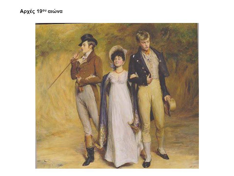 Αρχές 19 ου αιώνα