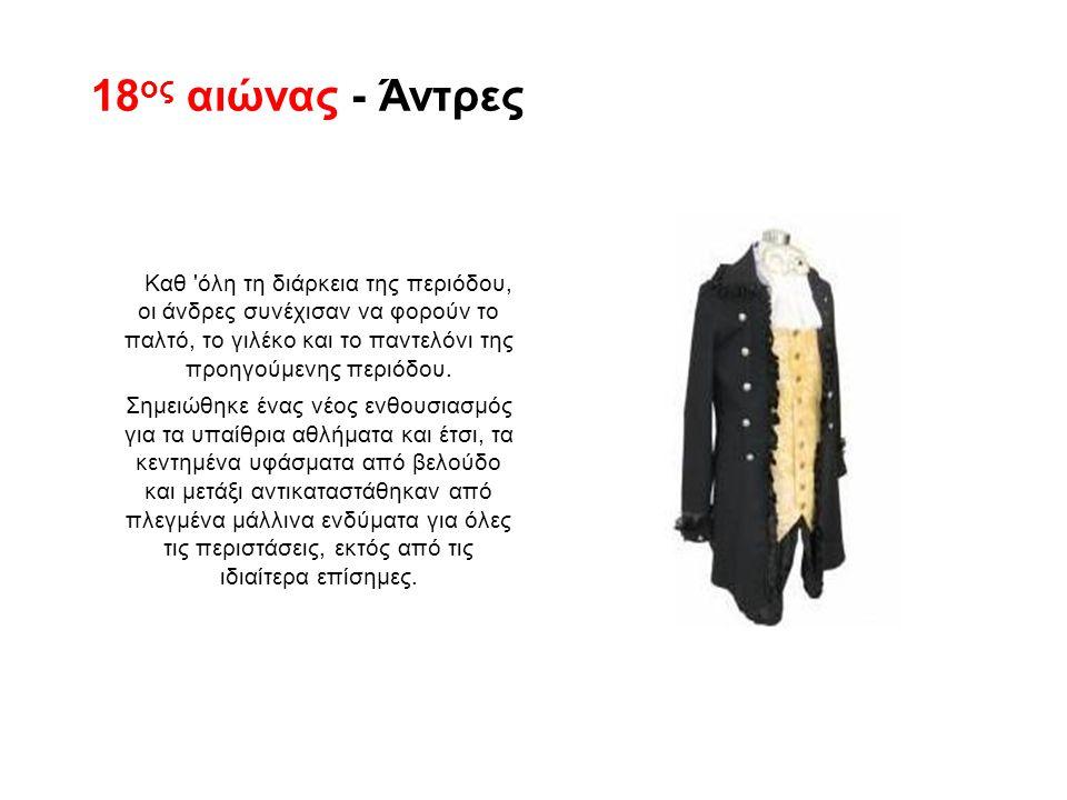 18 ος αιώνας - Άντρες Καθ 'όλη τη διάρκεια της περιόδου, οι άνδρες συνέχισαν να φορούν το παλτό, το γιλέκο και το παντελόνι της προηγούμενης περιόδου.