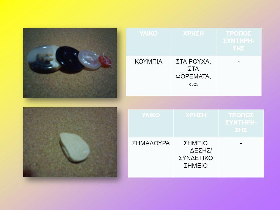 ΥΛΙΚΟΧΡΗΣΗΤΡΟΠΟΣ ΣΥΝΤΗΡΗ- ΣΗΣ ΚΟΥΜΠΙΑΣΤΑ ΡΟΥΧΑ, ΣΤΑ ΦΟΡΕΜΑΤΑ, κ.α.