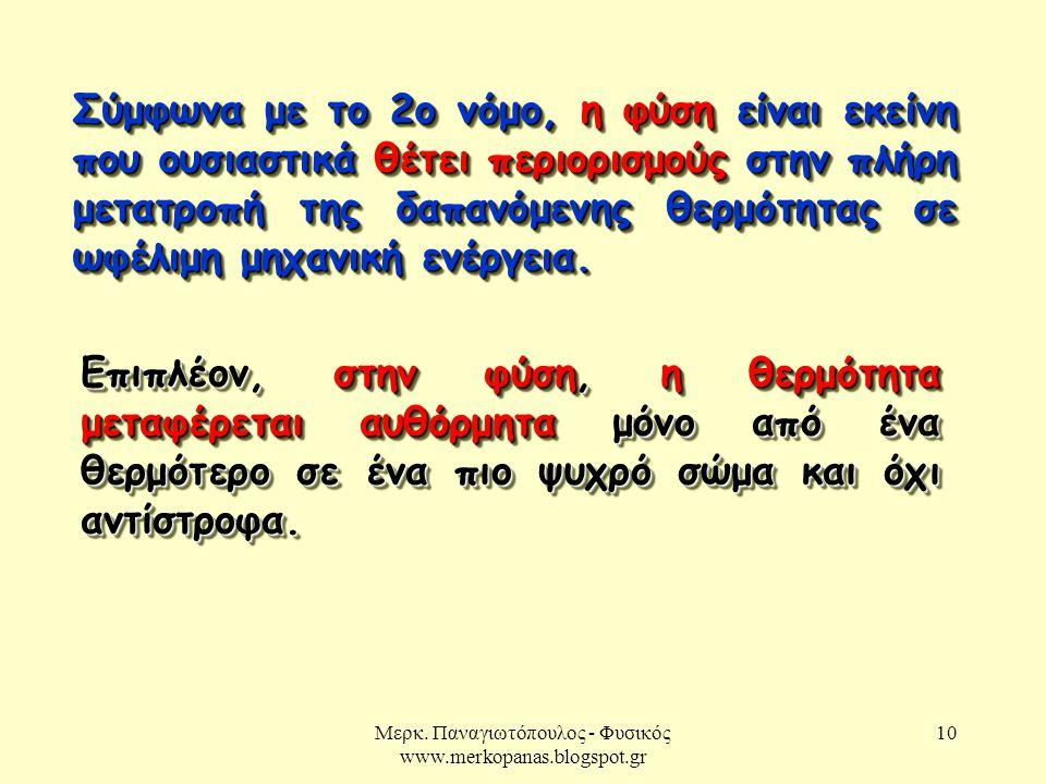 Μερκ. Παναγιωτόπουλος - Φυσικός www.merkopanas.blogspot.gr 10 Σύμφωνα με το 2ο νόμο, η φύση είναι εκείνη που ουσιαστικά θέτει περιορισμούς στην πλήρη