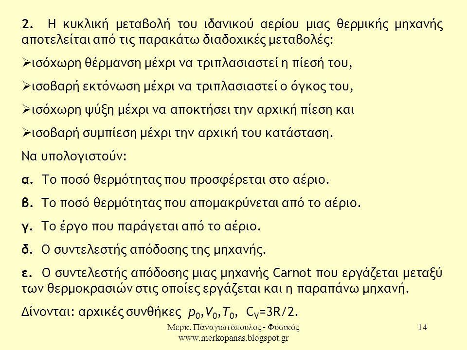Μερκ. Παναγιωτόπουλος - Φυσικός www.merkopanas.blogspot.gr 14 2. Η κυκλική μεταβολή του ιδανικού αερίου μιας θερμικής μηχανής αποτελείται από τις παρα