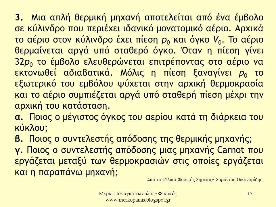 Μερκ. Παναγιωτόπουλος - Φυσικός www.merkopanas.blogspot.gr 15 3. Μια απλή θερμική μηχανή αποτελείται από ένα έμβολο σε κύλινδρο που περιέχει ιδανικό μ