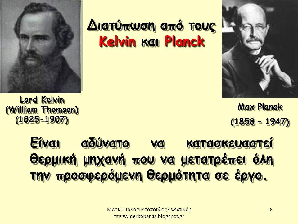Μερκ. Παναγιωτόπουλος - Φυσικός www.merkopanas.blogspot.gr 8 Lord Kelvin (William Thomson) (1825-1907) Διατύπωση από τους Kelvin και Planck Είναι αδύν
