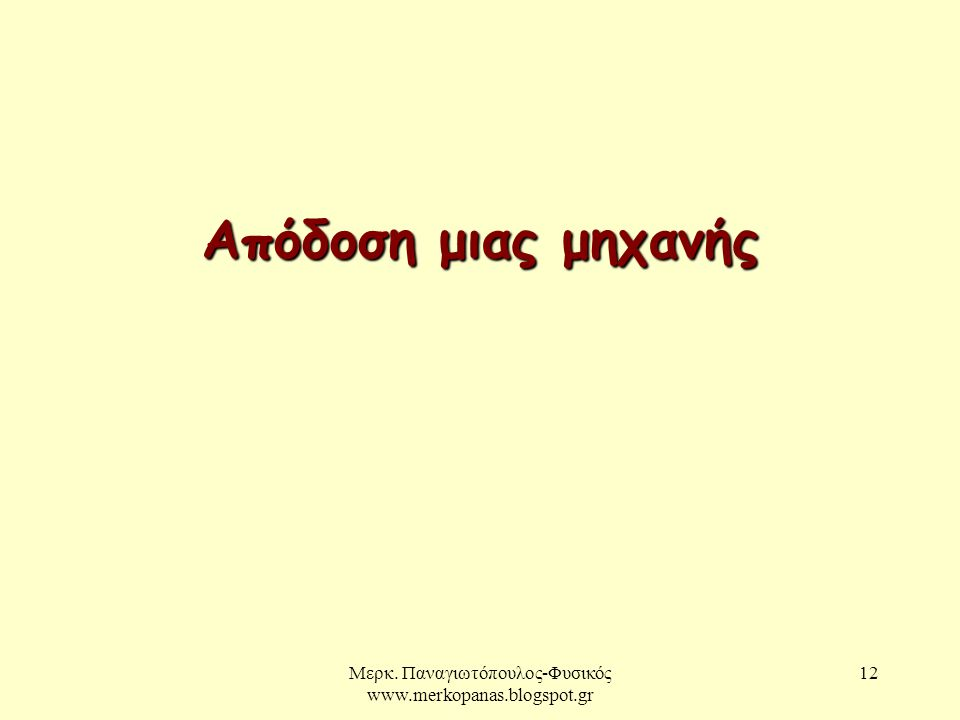 Μερκ. Παναγιωτόπουλος-Φυσικός www.merkopanas.blogspot.gr 12 Απόδοση μιας μηχανής