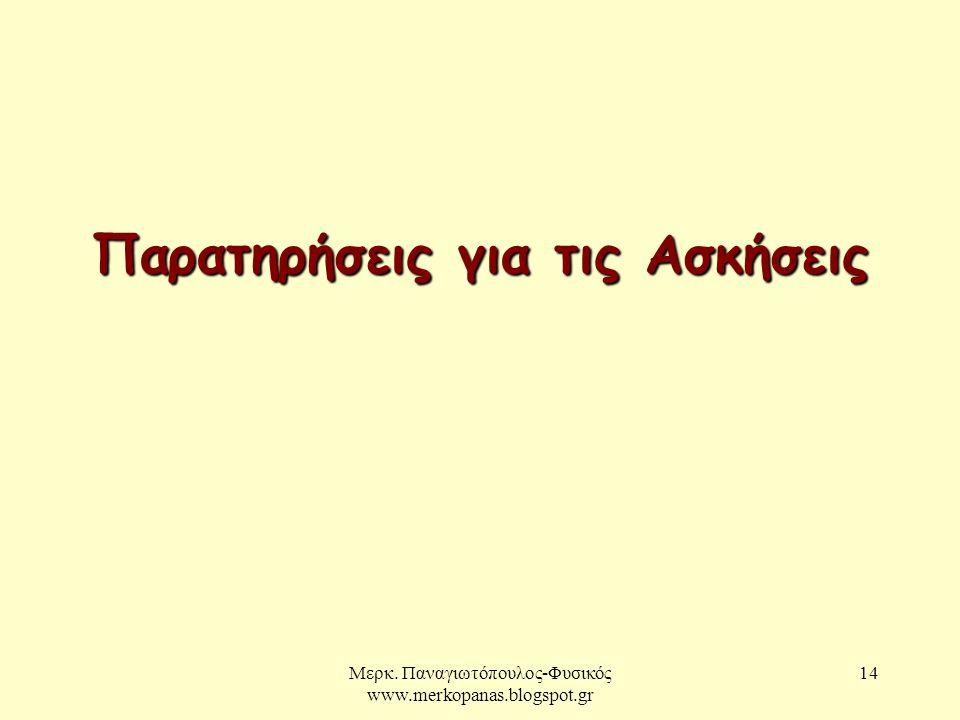 Μερκ. Παναγιωτόπουλος-Φυσικός www.merkopanas.blogspot.gr 14 Παρατηρήσεις για τις Ασκήσεις