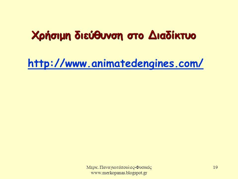 Μερκ. Παναγιωτόπουλος-Φυσικός www.merkopanas.blogspot.gr 19 Χρήσιμη διεύθυνση στο Διαδίκτυο http://www.animatedengines.com/