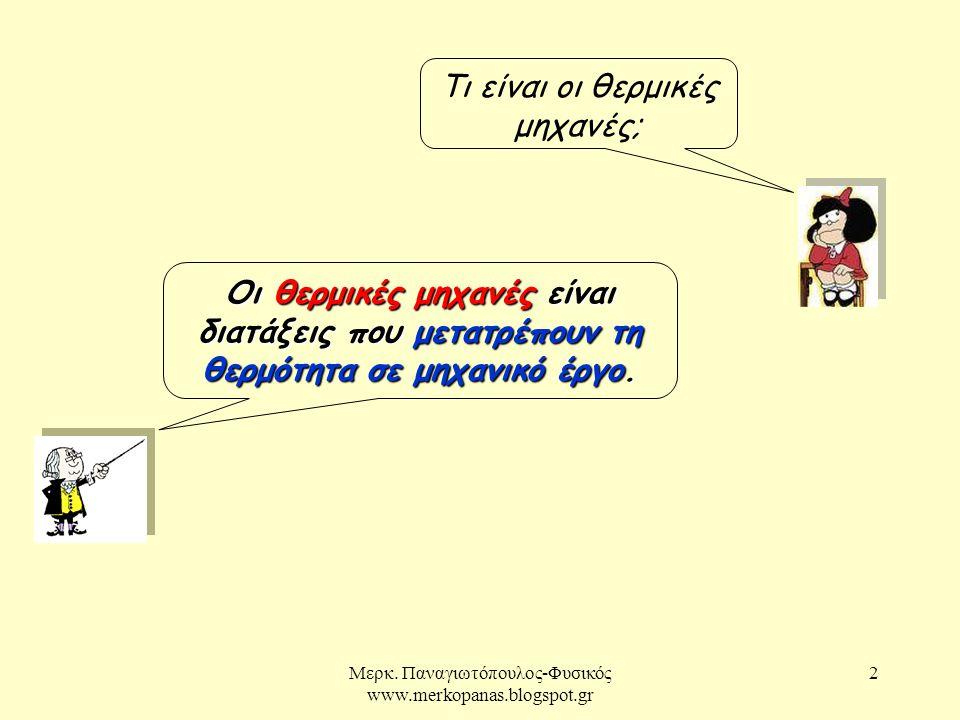 Μερκ. Παναγιωτόπουλος-Φυσικός www.merkopanas.blogspot.gr 2 Τι είναι οι θερμικές μηχανές; Οι θερμικές μηχανές είναι διατάξεις που μετατρέπουν τη θερμότ
