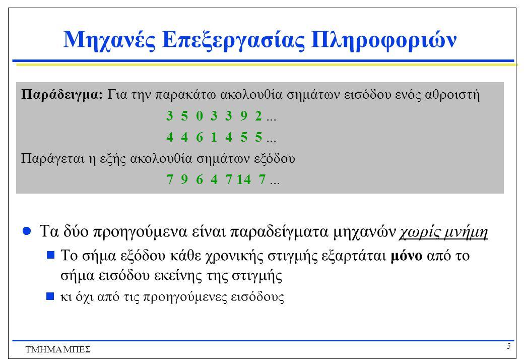 26 ΤΜΗΜΑ ΜΠΕΣ k-ισοδυναμία  Για την δίπλα μηχανή, οι καταστάσεις A και C είναι 0-ισοδύναμες και οι καταστάσεις G και H είναι 1-ισοδύναμες  Δύο καταστάσεις είναι ισοδύναμες αν είναι k- ισοδύναμες για όλα τα k ΚατάστασηΕίσοδοςΈξοδος 01 ΑBF0 ΒAF0 CGA0 DHB0 EAG0 FHC1 GAD1 HAC1