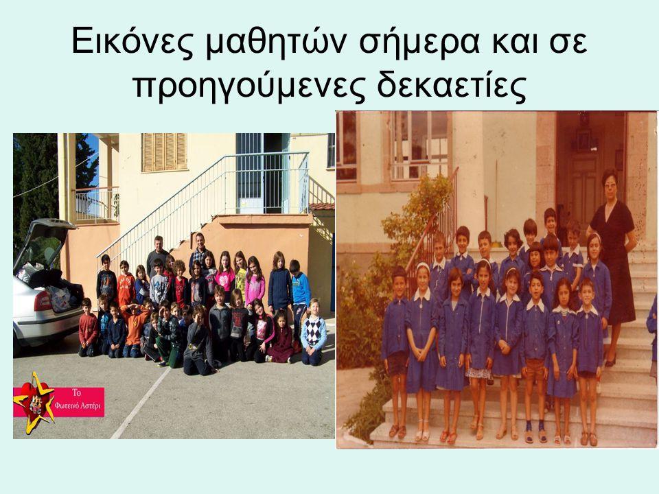 Εικόνες μαθητών σήμερα και σε προηγούμενες δεκαετίες