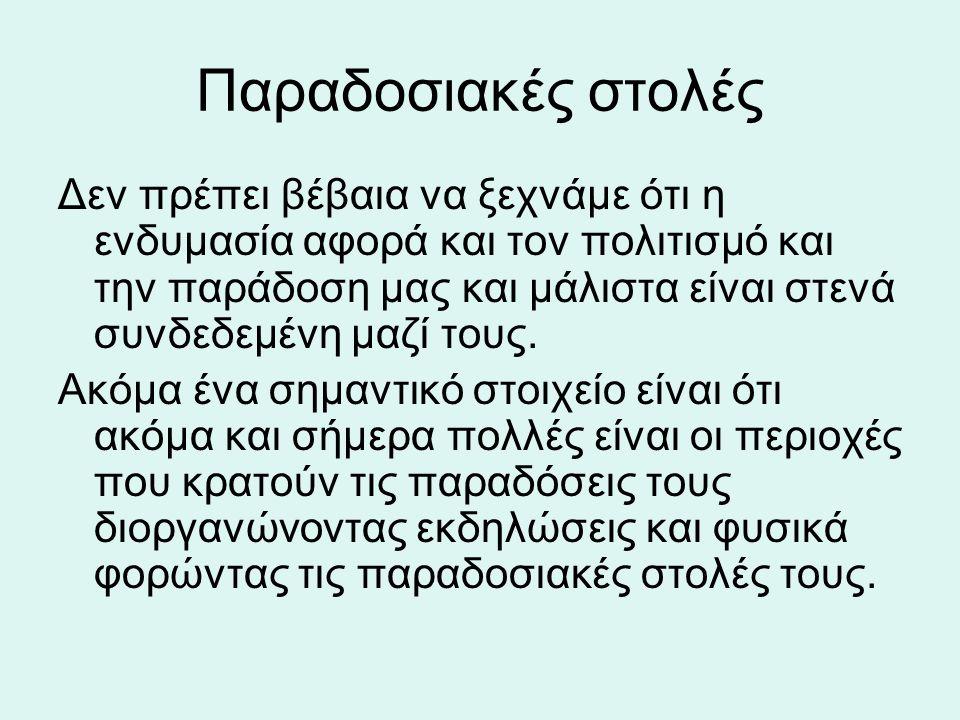 Παραδοσιακές στολές Θράκης Παραδοσιακές στολές Κρήτης Παραδοσιακές στολές Ηπείρου