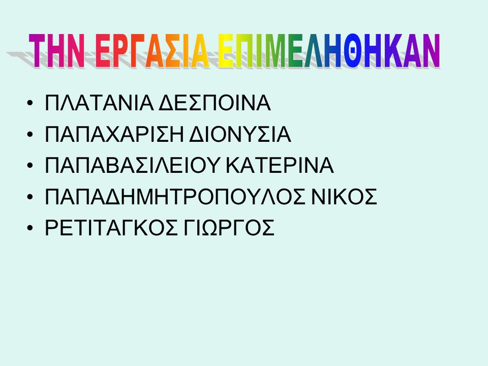 Β' ΤΕΤΡΑΜΗΝΟ ΘΕΜΑ: Η Αθήνα του χθες σήμερα-ΕΝΔΥΜΑΣΙΑ
