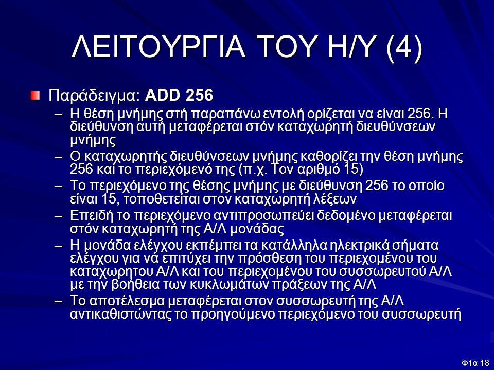Φ1α-18 ΛΕΙΤΟΥΡΓΙΑ ΤΟΥ Η/Υ (4) Παράδειγμα: ADD 256 –Η θέση μνήμης στή παραπάνω εντολή ορίζεται να είναι 256. Η διεύθυνση αυτή μεταφέρεται στόν καταχωρη