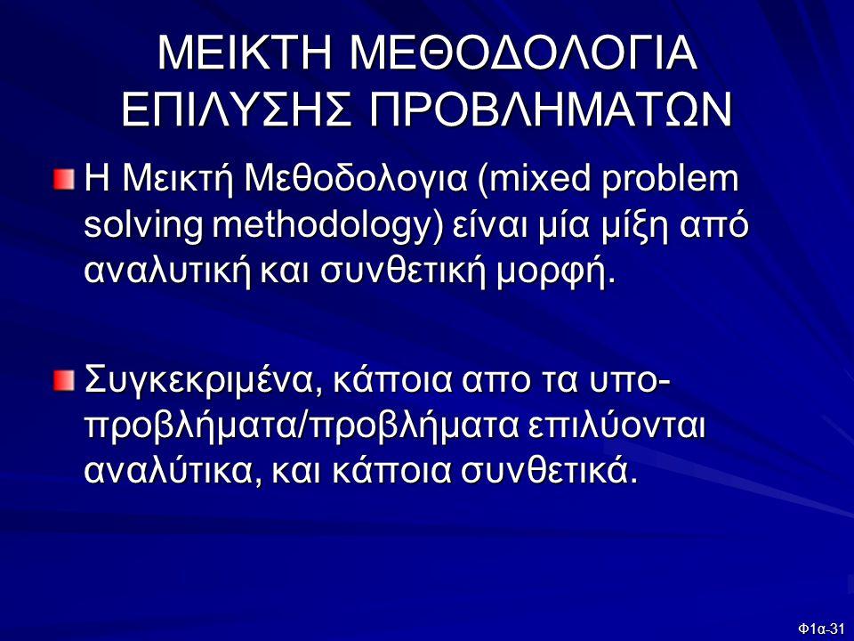 Φ1α-31 ΜΕΙΚΤΗ ΜΕΘΟΔΟΛΟΓΙΑ ΕΠΙΛΥΣΗΣ ΠΡΟΒΛΗΜΑΤΩΝ Η Μεικτή Μεθοδολογια (mixed problem solving methodology) είναι μία μίξη από αναλυτική και συνθετική μορ