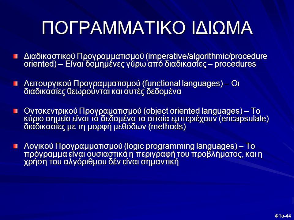 Φ1α-44 ΠΟΓΡΑΜΜΑΤΙΚΟ ΙΔΙΩΜΑ Διαδικαστικού Προγραμματισμού (imperative/algorithmic/procedure oriented) – Είναι δομημένες γύρω από διαδικασίες – procedur