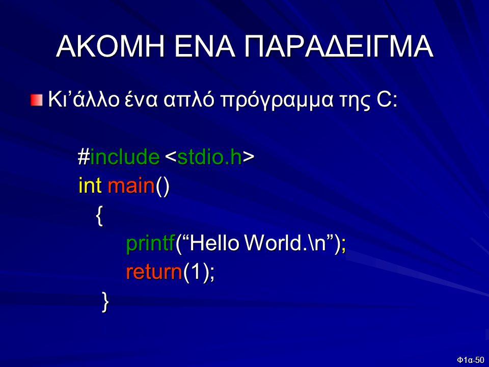 """Φ1α-50 AKOMH ENA ΠΑΡΑΔΕΙΓΜΑ Κι'άλλο ένα απλό πρόγραμμα της C: #include #include int main() { printf(""""Hello World.\n""""); printf(""""Hello World.\n""""); retur"""
