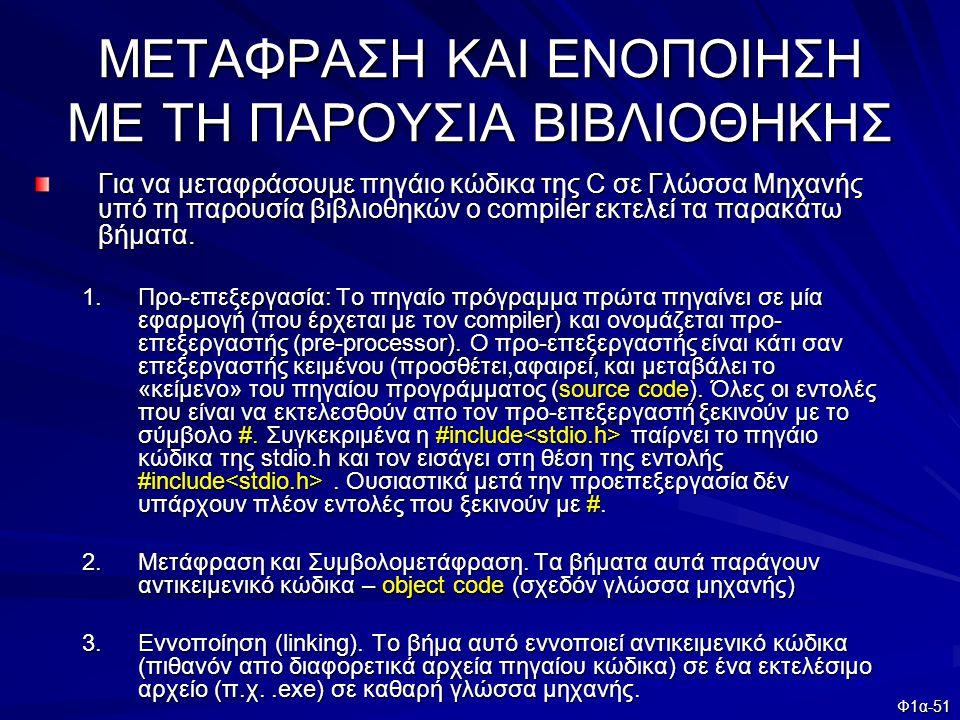 Φ1α-51 ΜΕΤΑΦΡΑΣΗ ΚΑΙ ΕΝΟΠΟΙΗΣΗ ΜΕ ΤΗ ΠΑΡΟΥΣΙΑ ΒΙΒΛΙΟΘΗΚΗΣ Για να μεταφράσουμε πηγάιο κώδικα της C σε Γλώσσα Μηχανής υπό τη παρουσία βιβλιοθηκών ο comp