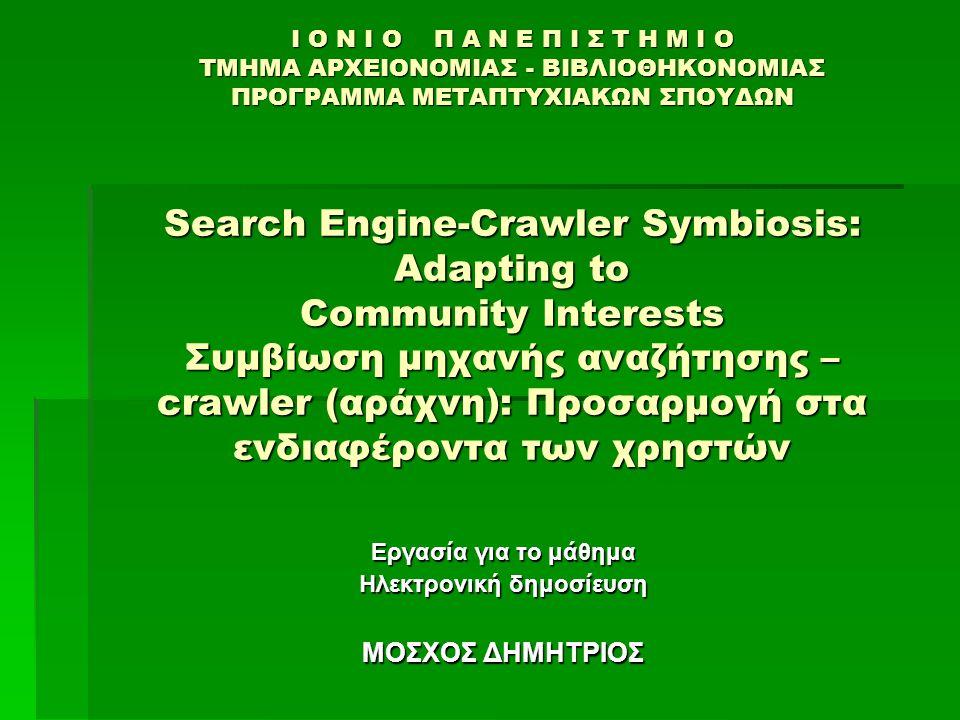 Ι Ο Ν Ι Ο Π Α Ν Ε Π Ι Σ Τ Η Μ Ι Ο ΤΜΗΜΑ ΑΡΧΕΙΟΝΟΜΙΑΣ - ΒΙΒΛΙΟΘΗΚΟΝΟΜΙΑΣ ΠΡΟΓΡΑΜΜΑ ΜΕΤΑΠΤΥΧΙΑΚΩΝ ΣΠΟΥΔΩΝ Search Engine-Crawler Symbiosis: Adapting to C