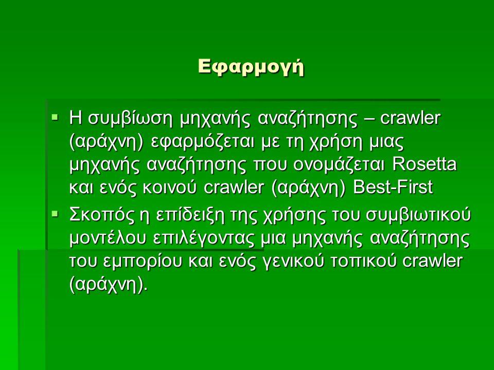 Εφαρμογή  Η συμβίωση μηχανής αναζήτησης – crawler (αράχνη) εφαρμόζεται με τη χρήση μιας μηχανής αναζήτησης που ονομάζεται Rosetta και ενός κοινού cra