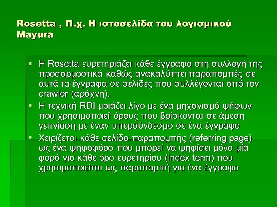 Rosetta, Π.χ. Η ιστοσελίδα του λογισμικού Mayura  Η Rosetta ευρετηριάζει κάθε έγγραφο στη συλλογή της προσαρμοστικά καθώς ανακαλύπτει παραπομπές σε α