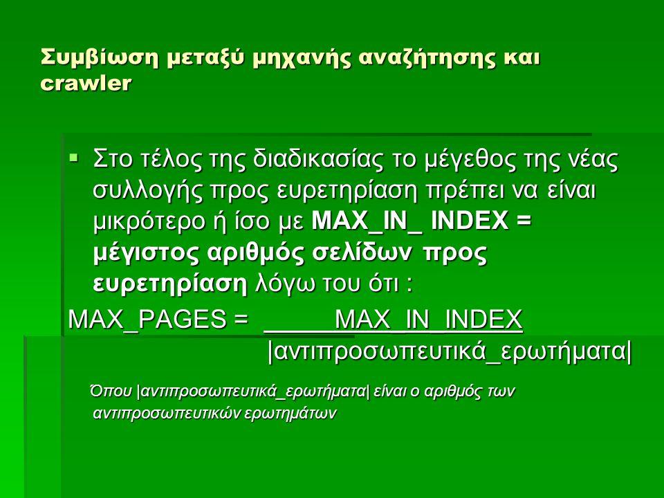 Συμβίωση μεταξύ μηχανής αναζήτησης και crawler  Στο τέλος της διαδικασίας το μέγεθος της νέας συλλογής προς ευρετηρίαση πρέπει να είναι μικρότερο ή ίσο με MAX_IN_ INDEX = μέγιστος αριθμός σελίδων προς ευρετηρίαση λόγω του ότι : MAX_PAGES = MAX_IN_INDEX |αντιπροσωπευτικά_ερωτήματα| Όπου |αντιπροσωπευτικά_ερωτήματα| είναι ο αριθμός των αντιπροσωπευτικών ερωτημάτων Όπου |αντιπροσωπευτικά_ερωτήματα| είναι ο αριθμός των αντιπροσωπευτικών ερωτημάτων