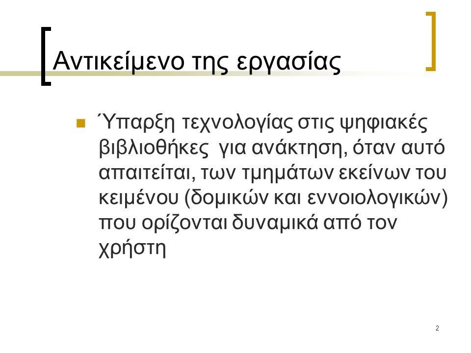 23 Διεπιφάνεια χρήστη (5/7)  Στην περιοχή των επιλογών καθορίζεται ο τρόπος της αναζήτησης (με την ακριβή φράση, με μια ακολουθία λέξεων με την σειρά που δίνονται, με μια ακολουθία λέξεων χωρίς προσδιορισμένη σειρά)  Επίσης, παρέχονται οι δυνατότητες:  Αναζήτησης στις σημειώσεις του εκδότη και εμφάνισης των αποτελεσμάτων αυτών μαζί με τα υπόλοιπα  Διάκρισης πεζών/ κεφαλαίων και αναζήτησης της λέξης όπως ακριβώς δίνεται  Κατάταξης των αποτελεσμάτων σύμφωνα με την απόσταση που θα έχουν μεταξύ τους οι λέξεις κ.λ.π.