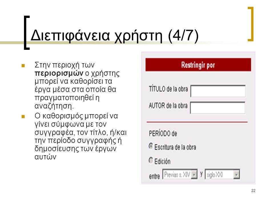 22 Διεπιφάνεια χρήστη (4/7)  Στην περιοχή των περιορισμών ο χρήστης μπορεί να καθορίσει τα έργα μέσα στα οποία θα πραγματοποιηθεί η αναζήτηση.