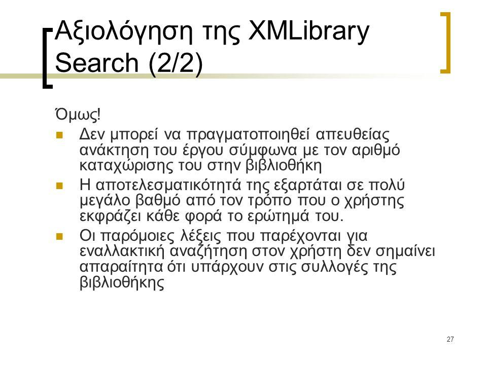 27 Αξιολόγηση της XMLibrary Search (2/2) Όμως.