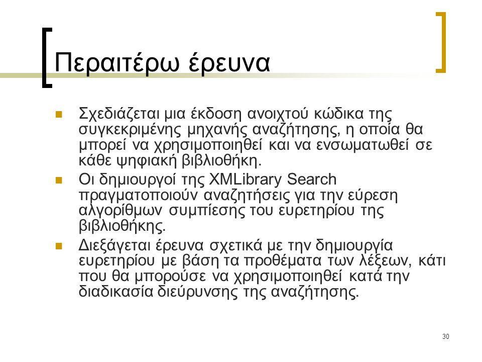 30 Περαιτέρω έρευνα  Σχεδιάζεται μια έκδοση ανοιχτού κώδικα της συγκεκριμένης μηχανής αναζήτησης, η οποία θα μπορεί να χρησιμοποιηθεί και να ενσωματωθεί σε κάθε ψηφιακή βιβλιοθήκη.