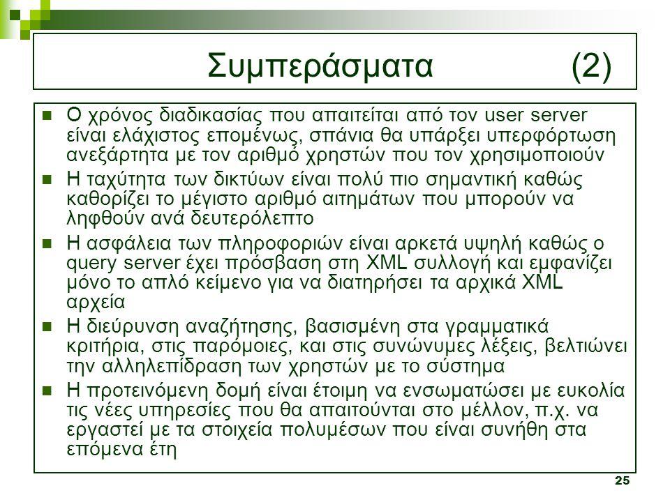 25 Συμπεράσματα (2)  Ο χρόνος διαδικασίας που απαιτείται από τον user server είναι ελάχιστος επομένως, σπάνια θα υπάρξει υπερφόρτωση ανεξάρτητα με το