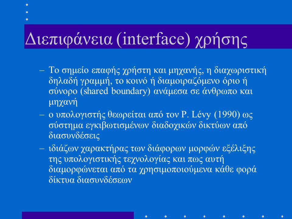 Ανθρώπινες ιδιαιτερότητες –Kανένα πληροφορικό σύστημα δεν είναι σε θέση να αναγνωρίσει στο χρήστη του ένα διακριτό και ξεχωριστό υποκείμενο ενώ οι διαλογικές αλληλεπιδράσεις ελέγχονται από ένα δημιουργό (τον προγραμματιστή της εφαρμογής) που δεν μετέχει στην πραγματική αλληλεπίδραση –Στα πλαίσια μιας αποτελεσματικότερης παιδαγωγικής χρήσης των ΝΤ μεγάλο ρόλο θα παίξουν οι έρευνες γύρω από την τεχνητή νοημοσύνη, τις γνωστικές επιστήμες (science cognitive), τη γλωσσολογία, πάνω στην εξέλιξη της εργονομίας στην επικοινωνία χρήστη - μηχανής καθώς και στη σύλληψη νέων μορφών επικοινωνίας που θα λαμβάνουν υπόψη τους τις παραπάνω παρατηρήσεις