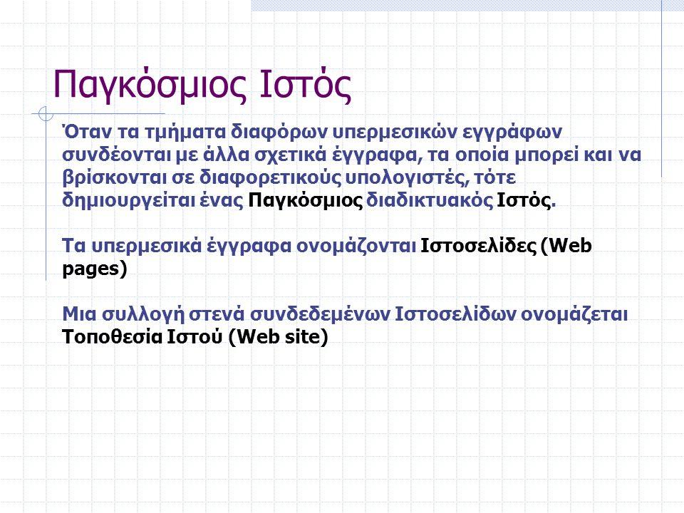Υλοποίηση Ιστού Η πρόσβαση στα έγγραφα υπερκειμένου μιας μηχανής γίνεται μέσω ενός λογισμικού που ονομάζεται Φυλλομετρητής Ιστού (Web Browser) πχ Internet Explorer Η μεταφορά των εγγράφων υπερκειμένου από έναν διακομιστή σε έναν πελάτη γίνεται μέσω του Πρωτόκολλου Μεταφοράς Υπερκειμένου (Hypertext Transfer Protocol, ή HTTP) O εντοπισμός και η ανάκτηση ενός εγγράφου υπερκειμένου γίνεται μέσω ενός ειδικού τύπου διευθυνσιοδότησης που ονομάζεται Ενιαίος Εντοπιστής Πόρων ή URL