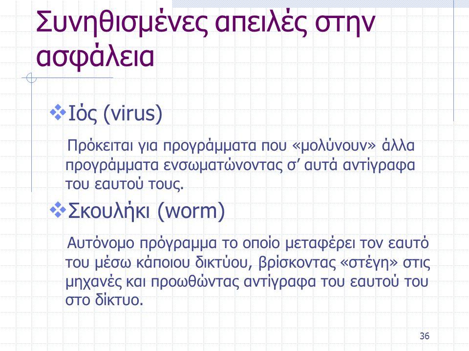 Αντιμετώπιση Χρησιμοποιούμε ειδικό λογισμικό αντιμετώπισης ιών (antivirus) Τείχος προστασίας (firewall) Φιλτράρει την κυκλοφορία που εισέρχεται ή διέρχεται από μία μηχανή.