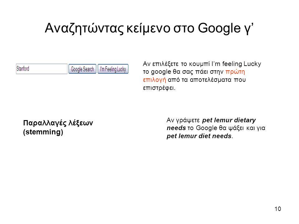 10 Αναζητώντας κείμενο στο Google γ' Αν επιλέξετε το κουμπί I'm feeling Lucky το google θα σας πάει στην πρώτη επιλογή από τα αποτελέσματα που επιστρέ